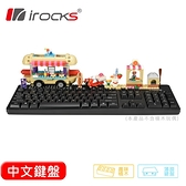 i-Rocks 艾芮克 K77R 2.4G無線趣味積木薄膜鍵盤