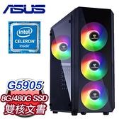 【南紡購物中心】華碩系列【神隱藏形】G5905雙核 文書電腦(8G/480G SSD)