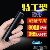 錄音筆強磁專業錄音筆微型迷你聲控高清降噪防隱形器機車載超長待機時間JD 下標免運