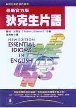 二手書博民逛書店 《最新官方版狄克生片語》 R2Y ISBN:9867790332│羅柏‧狄克生