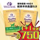 【買一送1+免運】Wellness寵物健...