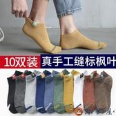 實惠10雙|襪子男短襪夏季薄款船襪防臭吸汗運動短筒襪【淘夢屋】