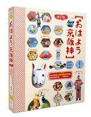 おはよう京阪神(增訂版):瘋玩關西三都指南決定版,超簡單超實用,一本就足夠!