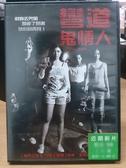 挖寶二手片-N04-053-正版DVD-泰片【彎道鬼情人】-當死亡開始 證明愛的價值(直購價)