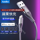 Rock A2 MFi認證 蘋果金屬編織快充傳輸線 iPhone充電線 快充線iPad iPod