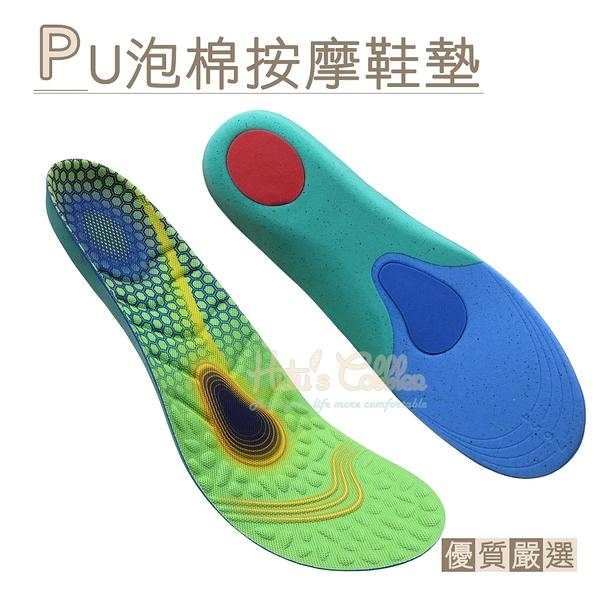糊塗鞋匠 優質鞋材 C208 PU泡棉按摩鞋墊 1雙 PU泡棉鞋墊 PU鞋墊