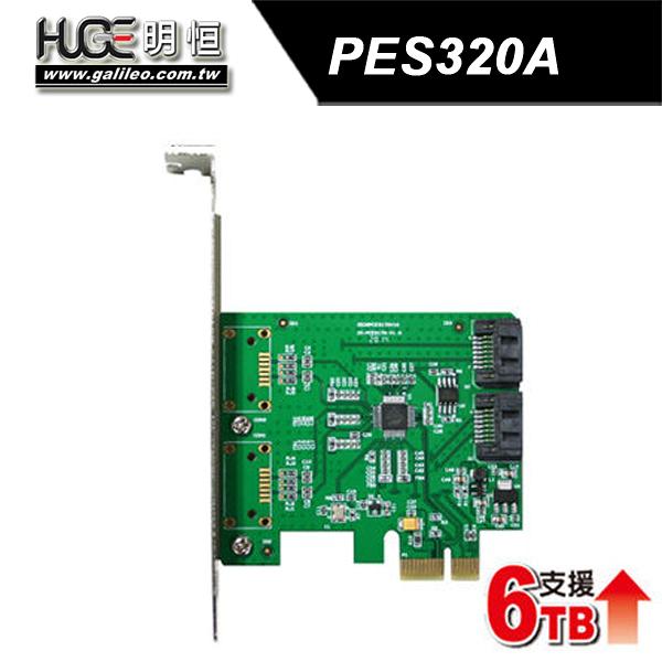 【免運費】伽利略 PCI-E SATAIII 擴充卡 2Port 2內 PES320A