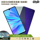 QinD HUAWEI nova 4e/P30 Lite 抗藍光水凝膜 (前紫膜+後綠膜) 軟膜 水凝膜 抗藍光 保護貼 機身貼