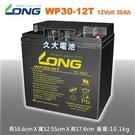 【久大電池】LONG 廣隆電池 WP30-12T 12V30Ah 露營 釣魚 捲線器 點燈 照明 攤販 發電機電池