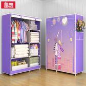 簡易衣櫃經濟型布藝組裝衣櫃鋼管加固鋼架衣櫥折疊簡約現代省空間jy