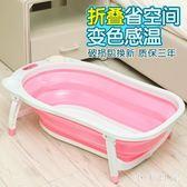 兒童寶寶洗澡盆嬰兒可折疊坐躺便攜式通用新生幼兒大號加厚沐浴盆 js7151【小美日記】