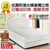 床墊 獨立筒 飯店用-抗菌透氣3M防潑水蜂巢式獨立筒床墊(厚22cm)-雙人5尺-$3999-破盤價