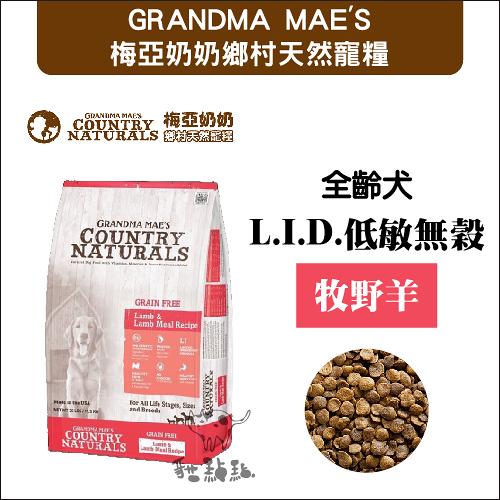 GRANDMA MAE'S 梅亞奶奶〔L.I.D.低敏無穀全齡犬,牧野羊,4磅 〕