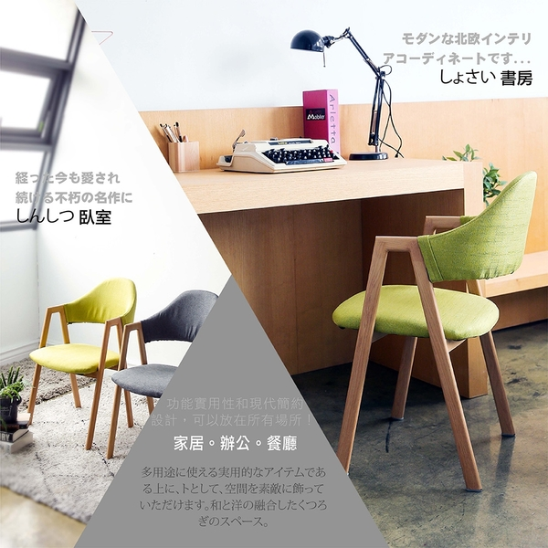 北歐風設計款A字型餐椅 2入組 【OP生活】快速出貨 椅子 電腦椅 辦公椅 化妝椅 餐椅 書桌椅 居家