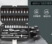 萬能小型日常家用五金工具箱維修組合全套套裝大全萬用組套多功能 【新年快樂】YJT