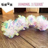 貓玩具 寵物響紙塑料小球球啃咬益智神器最愛磨牙輕有聲 df1318【雅居屋】