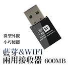 ⭐星星小舖⭐台灣出貨 WIFI藍芽兩用接收器 wifi接收器 藍芽接收器 藍芽 WIFI