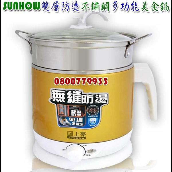 雙層防燙不鏽鋼多功能美食鍋(2216)【3期0利率】【本島免運】