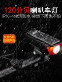 自行車燈車前燈強光手電筒太陽能充電喇腳踏車燈