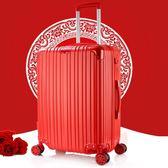 陪嫁行李箱婚慶旅行箱子新娘嫁妝結婚皮箱
