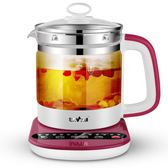 養生壺多功能電熱燒水迷你花茶壺煮茶器220v爾碩數位3c