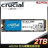 【南紡購物中心】Micron 美光 Crucial P2 2TB M.2 PCIe SSD固態硬碟
