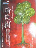 【書寶二手書T1/宗教_KRT】瑜伽之樹_艾揚格 , 余麗娜