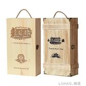 紅酒盒雙支裝葡萄酒禮盒木箱子通用實木質定制紅酒木盒紅酒包裝盒 樂活生活館