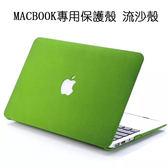保護殼 macbook air  筆電 12 13.3 11 15 流沙壳 镂空 保護套【美樂蒂】