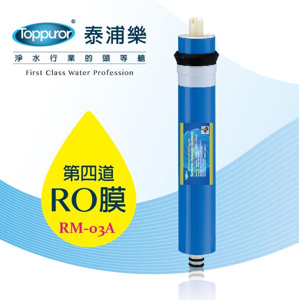 泰浦樂 Toppuror 50加侖  RO膜 RM-03A
