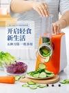 切片機 HDBROS電動切菜神器家用廚房多功能土豆切絲切片機削擦絲器刨絲器 韓菲兒