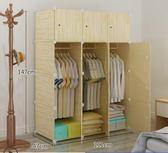 樹脂衣櫃 簡易衣櫃組裝實木紋衣櫥組合收納塑料布藝鋼架儲物簡約現代型【快速出貨中秋節八折】