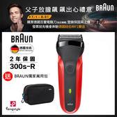 德國百靈 BRAUN 電鬍刀300s紅送BRAUN-萬用包