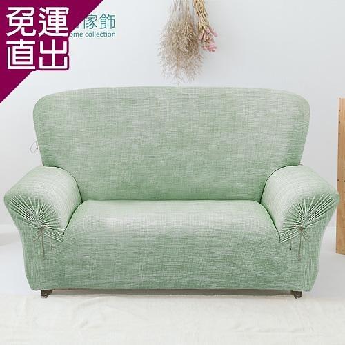 格藍傢飾 禪思彈性沙發套 -綠4人座【免運直出】
