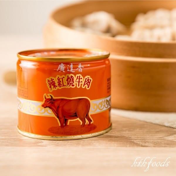 廣達香紅燒牛肉-小