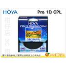 HOYA PRO 1D CPL 82mm 82 環形偏光鏡 廣角薄框 多層鍍膜 廣角薄框 濾鏡 PRO1D 立福公司貨