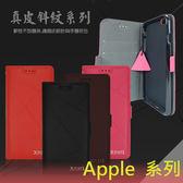 ●真皮斜紋系列 側掀皮套 Apple iPhone 6/6S/6 Plus/6S Plus/7/7 Plus/8/8 Plus 皮套/保護套/手機套
