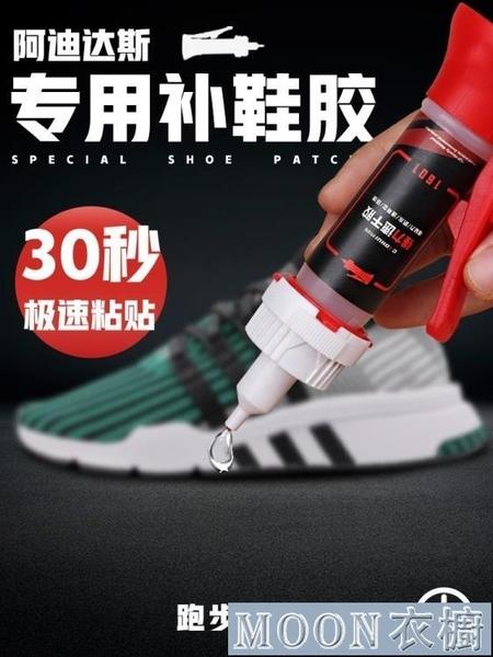 鞋膠水阿迪達斯專用粘鞋專用膠水強力萬能快干膠修鞋底 【快速出貨】