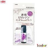 icolor 手作 手工藝 速乾硬質UV樹脂膠(紫色)
