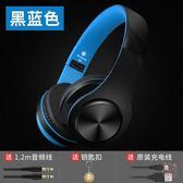 耳罩式耳機無線藍芽耳機頭戴式手機電腦通用重低音插卡音樂游戲耳麥(1件免運)