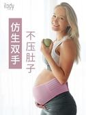 托腹帶 艾洛迪托腹帶孕婦專用護腰帶懷孕期產前中期孕晚期兜肚子提拖腹帶