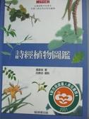 【書寶二手書T9/動植物_NRX】詩經植物圖鑑_潘富俊
