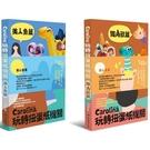 Carolina玩轉扭蛋紙機關:獨角獸篇 美人魚篇(雙書組首刷限量贈品版)