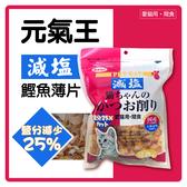 【力奇】元氣王 減鹽鰹魚薄片40g -190元【減少25%含鹽量】 可超取 (D802B01)