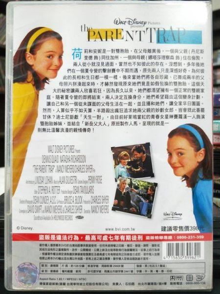 挖寶二手片-P00-114-正版DVD*電影【天生一對】-迪士尼 琳賽蘿漢 丹尼斯奎德
