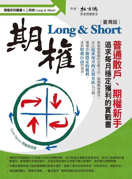 (二手書)期權Long & Short(臺灣版)