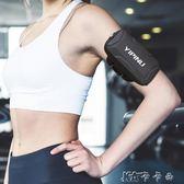 臂包 跑步手機戶外健身男女通用裝備運動手機臂套 卡卡西