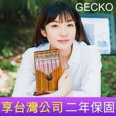 小叮噹的店-GECKO 17音 桃花芯木 拇指琴 卡林巴琴 kalimba 手指鋼琴 奧福樂器
