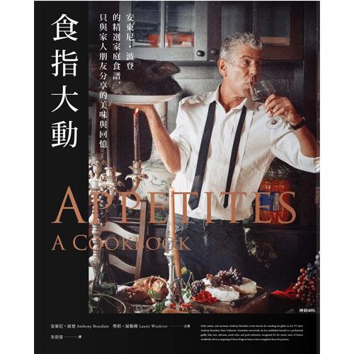 《食指大動:安東尼・波登的精選家庭食譜》