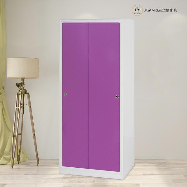 【米朵Miduo】2.7尺塑鋼拉門衣櫥 衣櫃 防水塑鋼家具